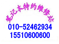 华硕售后服务 北京Asus华硕笔记本电脑维修站