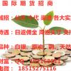 北京资方开户低手续费交易美原油