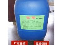 氮酮生产厂家氮酮渗透剂