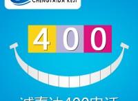 400電話是什么,400電話的功能有哪些,400電話
