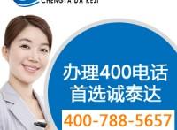 400电话如何收费,400电话收费标准是什么