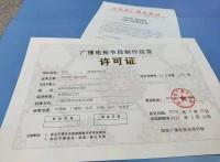 四川版成都市广播电视节目资质制作经营业务许可证审批