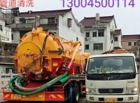 苏州工业园区金鸡湖路高压清洗污水管道公司
