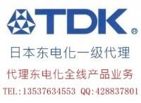 TDK高容电容代理商