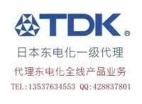 TDK中国一级总代理商