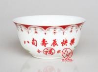 做寿回礼寿碗定做 陶瓷寿碗礼盒套装