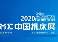 2020中国*上海*机床展