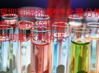 深圳润湿剂配方含量分析 塑料编织袋检测