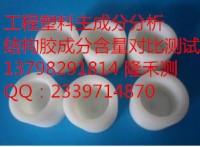 工程塑料主成分分析 结构胶成分含量对比测试