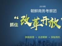 """""""改变、改变、再改变"""",朝鲜这一口号让全世界震惊"""