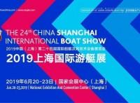 2019年上海国际游艇展览会【上海国家会展中心举办】