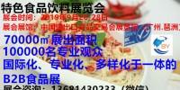 FHWCHINA 2019第八届广州国际特色食品饮料展览会