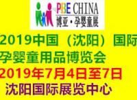 2019辽宁孕婴童展会|沈阳孕婴童展会|中国孕婴童展会