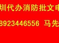 深圳消防備案辦理消防批文消防工程設計驗收