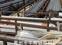 好厂家-华辉,智能大棚铝材价格|大棚铝型材配件批发
