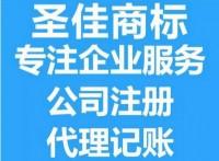 济宁工商注册 商标过户 财务代理公司 圣佳秘书公司22年