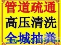 上海虹口区管道疏通清洗及隔油池化粪池清理公司