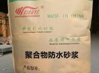 SM聚合物防水防腐砂浆厂家现货供应