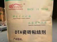 DTA瓷砖粘结剂 /大理石粘结剂北京工厂