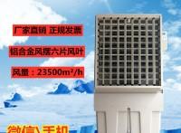 移动式环保空调KT-1B-H6 大型工业空调扇
