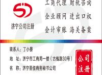 济宁公司注销 会计代理 涉外商标注册 圣佳守信企业23年