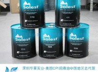 Solest 120冷冻油/寿力斯特