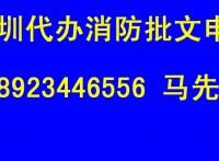 深圳二次公共場所消防批文代辦消防工程設計施工