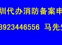 深圳消防申報消防批文備案審批消防報建報驗