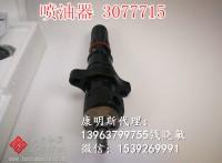 K19发电机组喷油器3077715-20CCEC包装免费报价