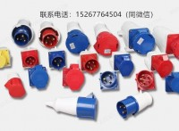 工业插头,新款工业插,航空插头,三芯16A,中兆电器