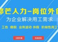 重慶崗位外包選邦芒人力_提高人力資源效率
