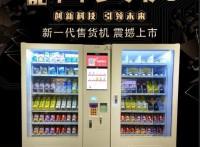 2019年上海第三届盒饭自动售货机展览会-欢迎您
