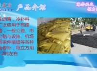 北京高性能冷补料诚信口碑厂家供货?