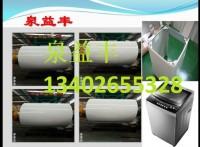 家電彩板使用在波輪洗衣機側板