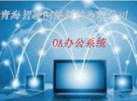 青海智凌*OA系统办公软件