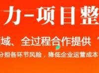 沈阳邦芒人力:一站式、标准化的项目整体外包供应商