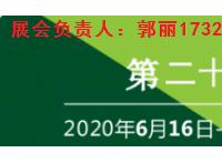 2020年中国上海国际电力电工器材展览会-电力展