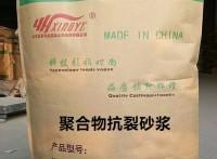 通州批量供应聚合物抗裂砂浆