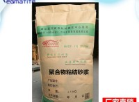 聚合物粘结砂浆厂供价格
