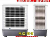 雷豹移动冷风机 凉博士移动环保空调MFC18000