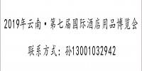 2019第七屆漢森. 云南國際酒店用品博覽會