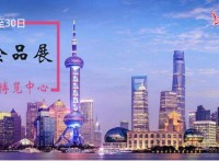 2019上海食品展会 上海国际高端食品与饮料展览会