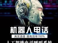 AI電銷機器人面向全國招商代理啦
