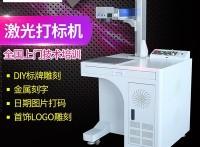 石家庄激光打标机气动打标机个性订制激光雕刻机
