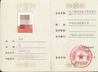 安全员C证是什么证书与安全员的证书区别