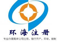 香港公司已经被除名了,如何申请恢复