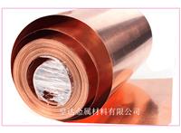 T2高纯度紫铜带 紫铜薄片 电缆专用紫铜带 C1100紫铜