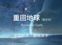 《重回地球》電影衍生品!這部電影能投資嗎?