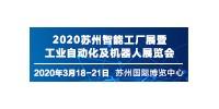 2020.3月苏州工业智能装备展览会