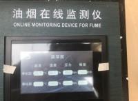 食堂油烟排放监测系统  食堂油烟排放检测仪